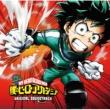 林 ゆうき TVアニメ『僕のヒーローアカデミア』オリジナル・サウンドトラック