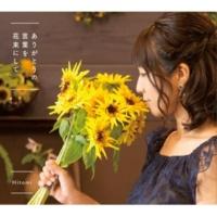 Hitomi my friend