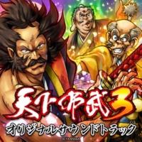 Yamasa Sound Team 天下布武3 オリジナルサウンドトラック