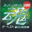山形ユキオ 夢の狩人 (魔境伝説アクロバンチ) <LIVE>