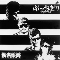T.C.R.横浜銀蠅R.S. 横浜銀蝿ベストコレクション1