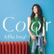 今井美樹 Colour