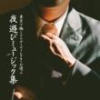 The Illuminati 東京で働くアラサーディレクターが選ぶ:夜遊びミュージック集