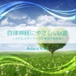 Relax α Wave 自律神経にやさしいα波 ~ストレスやイライラを解消する音楽~