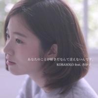 Kobasolo/杏沙子 あなたのことが好きだなんて言えないんです。 (feat. 杏沙子)