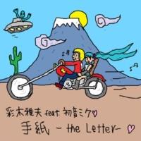まさP feat 初音ミク&MEIKO 手紙~The Letter~feat.初音ミク,MEIKO