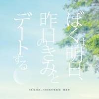 松谷卓 「ぼくは明日、昨日のきみとデートする」オリジナル・サウンドトラック