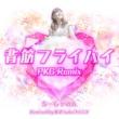 ちーしゃみん 背筋フライハイ PKG Remix