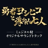 勇者ヨシヒコと導かれし七人 ドラマ24「勇者ヨシヒコと導かれし七人」 ミュジコの村オリジナルサウンドトラック