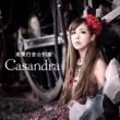 カサンドラ 未来行き☆列車