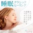 RELAX WORLD ピアノ・ソナタ 第14番 「月光」
