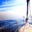 石黒浩己 大海へ (version3)