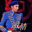 宝塚歌劇団 星組 星組 全国公演 「激情」 ―ホセとカルメン―