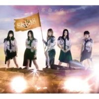 SKE48 革命の丘(TYPE-A)