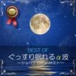 α Healing ベスト・オブ・ぐっすり眠れるα波 ~ショパン ピアノ ベスト~