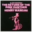 ヘンリー・マンシーニ楽団 The Return of the Pink Panther