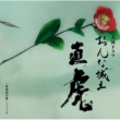 菅野 よう子 NHK大河ドラマ「おんな城主 直虎」 音楽虎の巻 ニィトラ