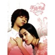 Huei Chou Chi Luo (OT: Naked with You)