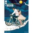 Huei Chou Fa Xian (OT: Shine)