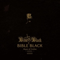 BIBLE BLACK OCT DRACONIS 星座ⅩⅢBIBLE BLACK ~暗黒聖書~