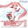 FUJISHOJI ORIGINAL CR緋弾のアリアⅡ オリジナルサウンドトラック