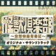 NAOTO 「怪獣倶楽部~空想特撮青春記~」オリジナル・サウンドトラック