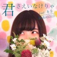 kobasolo/春茶 君さえいなけりゃ (feat. 春茶)