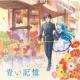 加藤達也 TVアニメ『終末なにしてますか?忙しいですか?救ってもらっていいですか?』オリジナルサウンドトラック 「青い記憶」