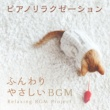 Relaxing BGM Project Covered by a Soft Towel