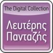 Lefteris Pantazis The Digital Collection