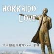 竹中越前守樫家/愛璃 HOKKAIDO LOVE (feat. 愛璃)