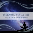 Relax α Wave 自律神経にやさしいα波 ~心地よく眠れる瞑想音楽~