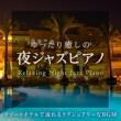 Relaxing Piano Crew ゆったり癒しの夜ジャズピアノ ~リゾートホテルで流れるラグジュアリーなBGM~