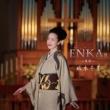 坂本冬美 ENKA II ~哀歌~