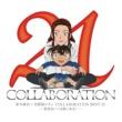 倉木麻衣 倉木麻衣×名探偵コナン COLLABORATION BEST 21 -真実はいつも歌にある!-