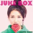 井上苑子 JUKE BOX