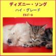 オルゴールサウンド J-POP ハイ・グレード オルゴール作品集 ディズニー ソング ベストコレクション
