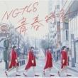NGT48 青春時計