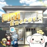とりさるモンの治療院! 響け!Energy☆