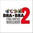 植松伸夫 BRA★BRA FINAL FANTASY Brass de Bravo 2