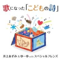 井上あずみ&ゆーゆ with スペシャルフレンズ 歌になった「こどもの詩」