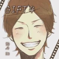 強力 翔 GIFT4