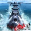 宮川彬良 『宇宙戦艦ヤマト2202 愛の戦士たち』オリジナル・サウンドトラック vol.01