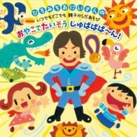 佐藤弘道 ひろみちおにいさんの いつでもどこでも 親子からだあそび おやこでたいそう しゅばばば~ん!