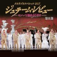 宝塚歌劇団 タカラヅカスペシャル2017 ジュテーム・レビュー -モン・パリ誕生90周年- 第II部