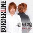 鶴崎テツロウ 境界線 BORDERLINE