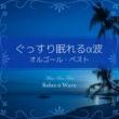 Relax α Wave ぐっすり眠れるα波 ~ サザン オルゴール・ベスト ~