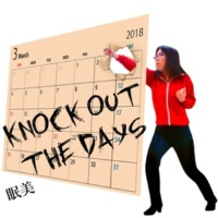 眠美 Knock out the Days