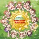 Various Artists THE IDOLM@STER LIVE THE@TER FORWARD 01 Sunshine Rhythm
