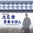 羽岡 佳 NHK BS時代劇「立花 登 青春手控え」 オリジナル・サウンドトラック